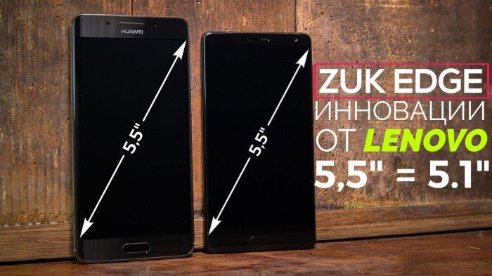 ZUK Edge распаковка смартфона впечатляющего с первого взгляда, но не без огрех – фото 1