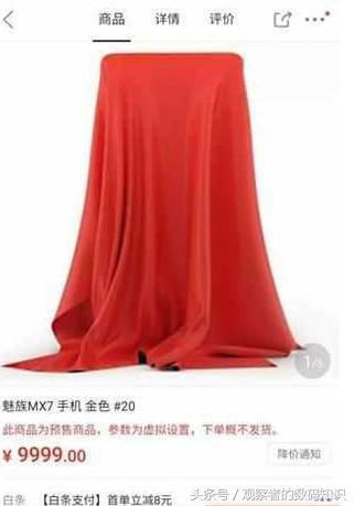 Ритейлер рассекретил цену Meizu MX7 – фото 3