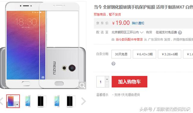 Ритейлер рассекретил цену Meizu MX7 – фото 4