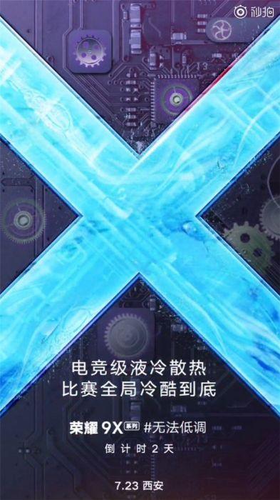 Honor 9X получит жидкостное охлаждение