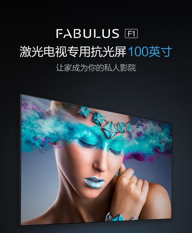 Xiaomi представила 100-дюймовый телевизор с лазерной проекцией за $1088 – фото 1