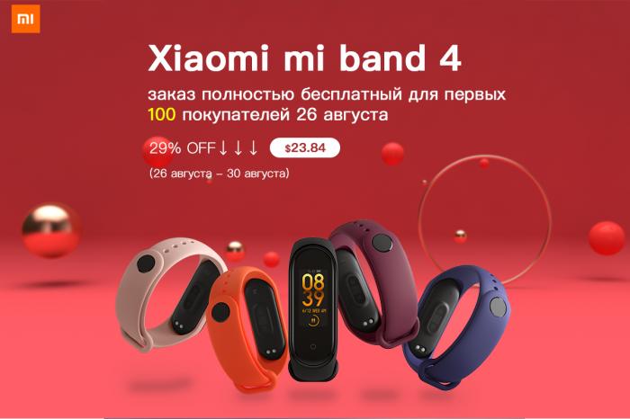 скидки на Xiaomi Mi Band 4, Xiaomi
