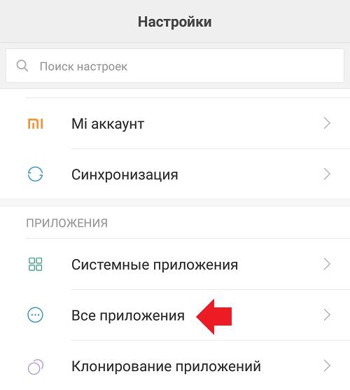Настройки Xiaomi дополнительные