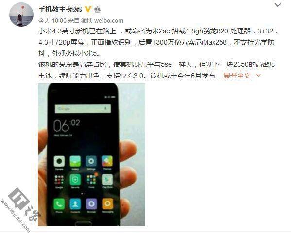 Xiaomi собирается выпустить мини-версию флагмана с 4,3 - дюймовым дисплеем и чипом Snapdragon 820 (Mi5 mini) – фото 1