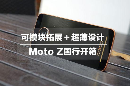 Для Moto Z предложат 16 различных сменных модулей – фото 2