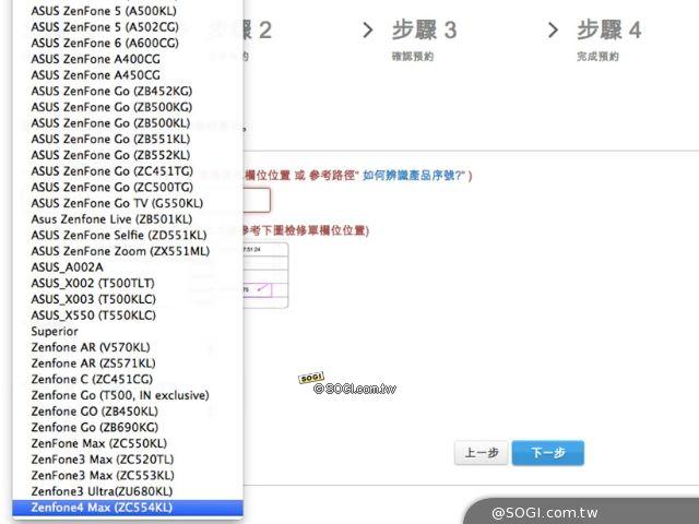 ASUS ZenFone 4 Max замечен на сайте производителя – фото 2