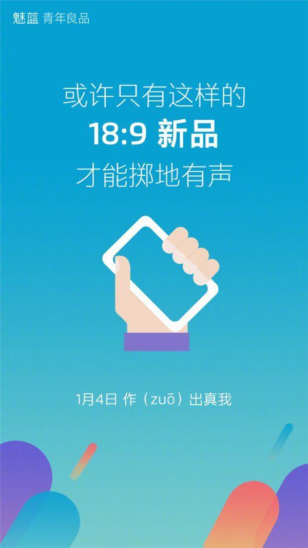 Названа дата анонса Meizu M6S – фото 1