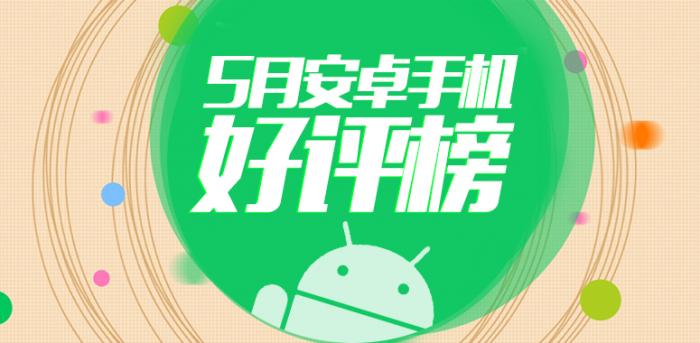 Рейтинг AnTuTu: смартфоны, максимально удовлетворяющие запросам пользователей – фото 1