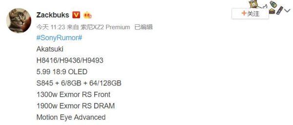 Sony Xperia XZ3: новые подробности о двойной камере и прочих характеристиках – фото 2