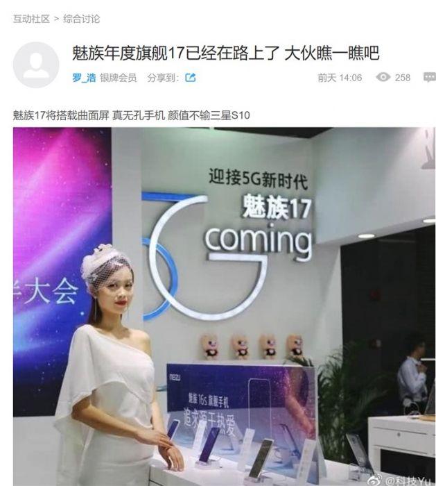 Meizu 17 будет работать в сетях 5G – фото 1