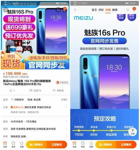 Meizu 16S Pro получит тройную камеру и более емкий аккумулятор – фото 1