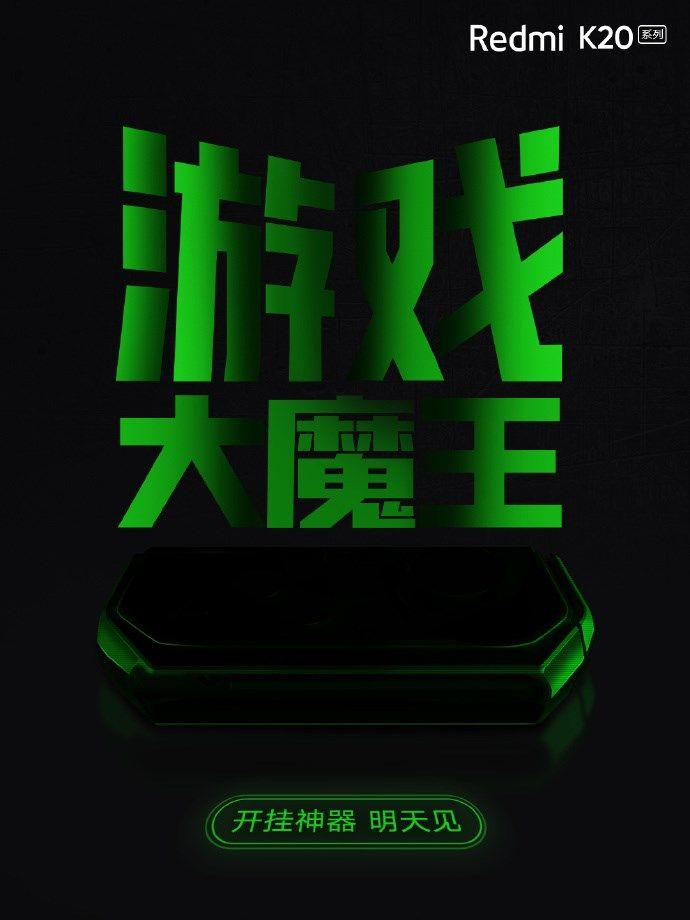 Xiaomi выпустит игровой геймпад для Redmi K20 и Redmi K20 Pro – фото 2