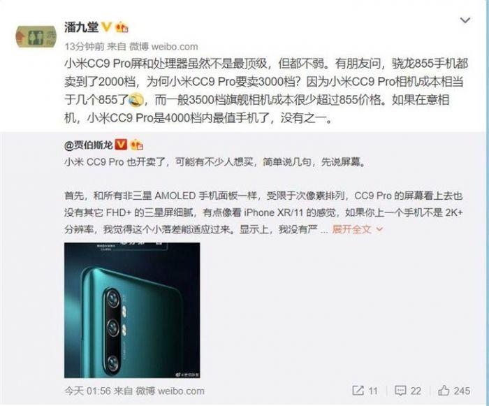 Почему Xiaomi CC9 Pro оказался достаточно дорогим? – фото 1