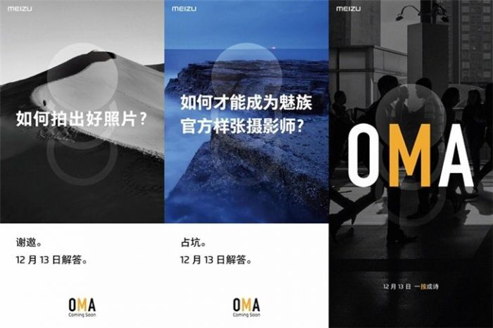 Компания скоро расскажет больше о камере Meizu 17