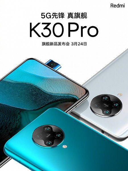 Подробности о Redmi K30 Pro: новый цвет, AMOLED-экран и быстрый сенсор – фото 1