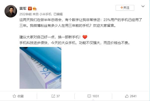 Глава Xiaomi: любите себя — меняйте смартфоны чаще – фото 1