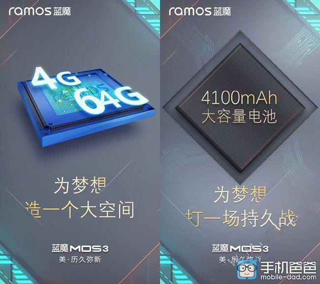Ramos MOS3 получит конфигурацию 4+64 Гб и аккумулятор на 4100 мАч – фото 1