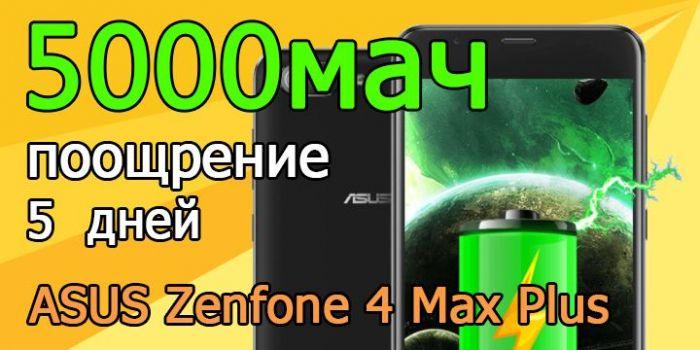 ASUS ZenFone 4 Max Plus по сниженной цене и ASUS ZenFone 4 Selfie Pro уже в продаже на AliExpress – фото 1