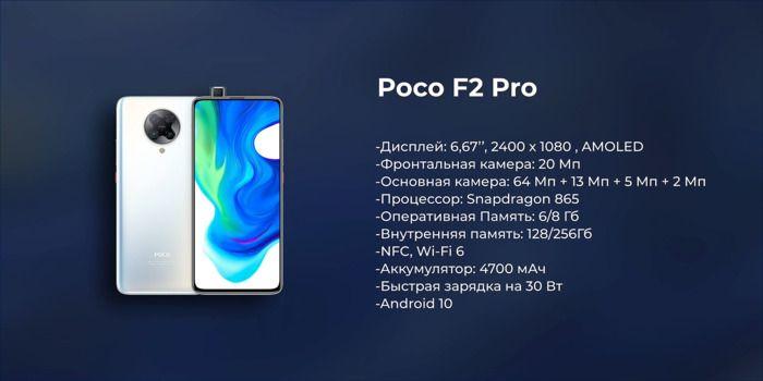 Xiaomi_Poco_F2_Pro_Harakteristiki