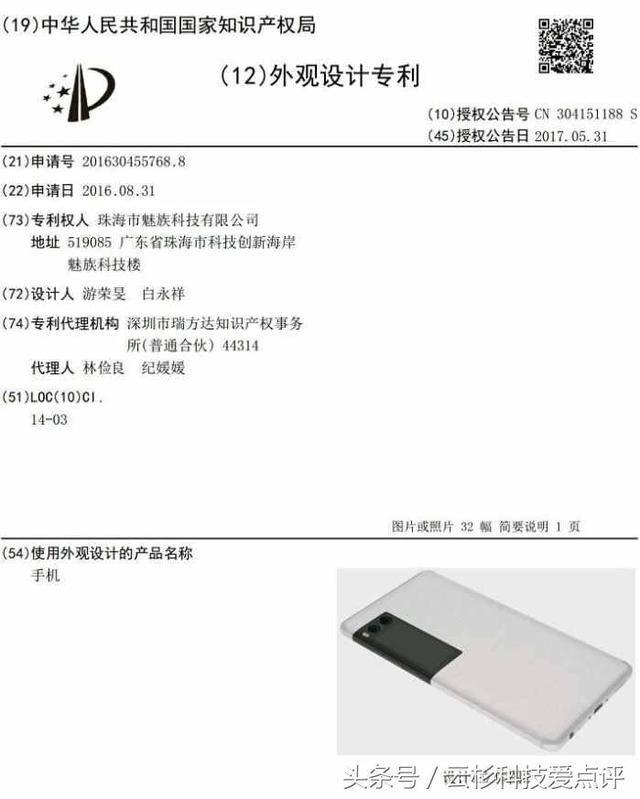 Ждем Meizu Pro 7 в новом дизайне? Meizu запатентовала решение с двумя дисплеями – фото 1