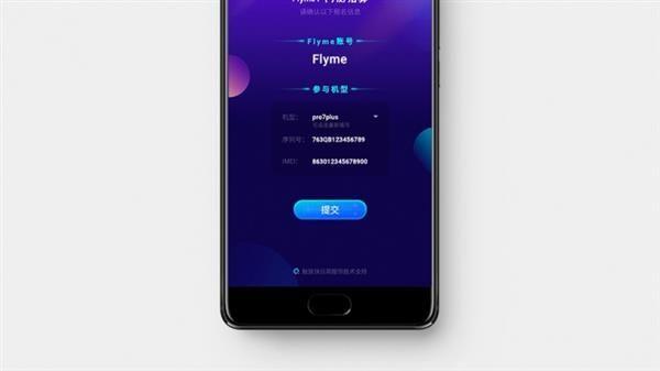 Meizu объявила дату анонса Flyme 7 – фото 4