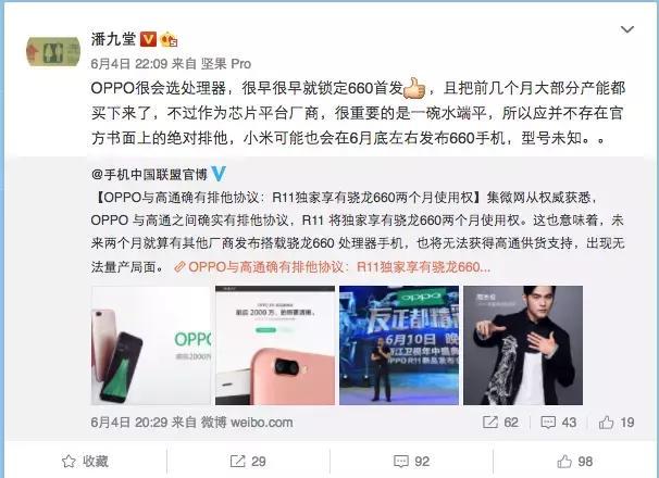 Oppo и Qualcomm оставили Android-производителей без платформы Snapdragon 660 на 2 месяца – фото 2