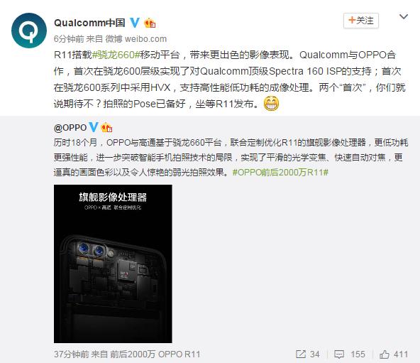 Qualcomm подтверждает установку Snapdragon 660 в Oppo R11 – фото 1