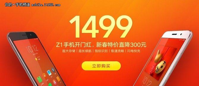 Цена на ZUK Z1 в Китае снизилась до $230 – фото 1
