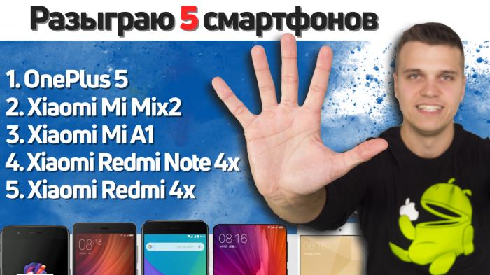 Разыгрываем 4 смартфона Xiaomi и OnePlus 5! Призы на 1500$! – фото 1