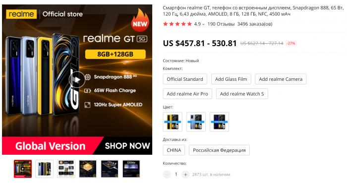 Цена на Realme GT