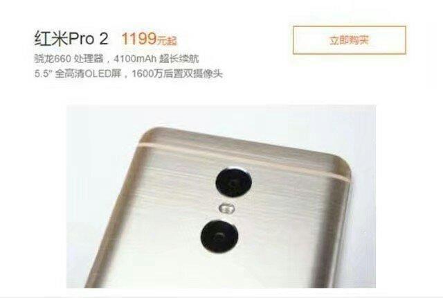 Xiaomi Redmi Pro 2 получит Snapdragon 660, двойную 16 МП камеру и ценник в $176 – фото 2