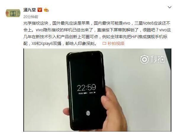 Vivo показала смартфон со встроенным в дисплей сканером отпечатков пальцев – фото 1