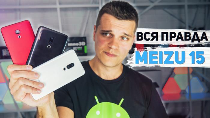 Видеообзор серии Meizu 15: успех обеспечен или пример того, как не нужно создавать смартфоны в 2018 году? – фото 1