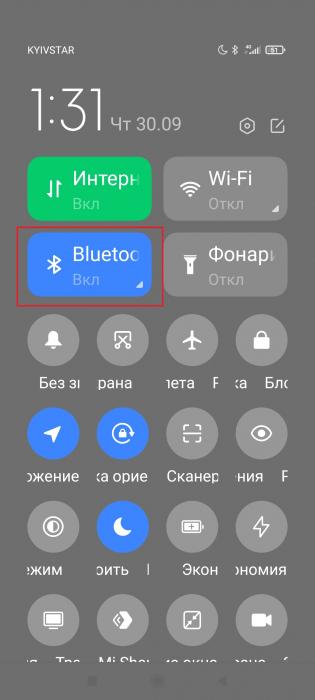 Включение Bluetooth через шторку уведомлений