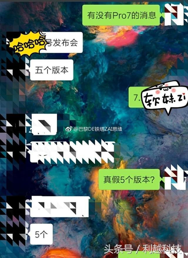Meizu Pro 7 могут представить 26 июля в 5 версиях – фото 1