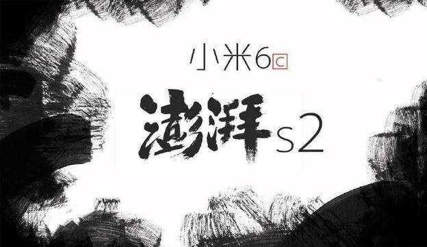 Xiaomi Mi 6C получит фирменный чип Surge S2 – фото 1