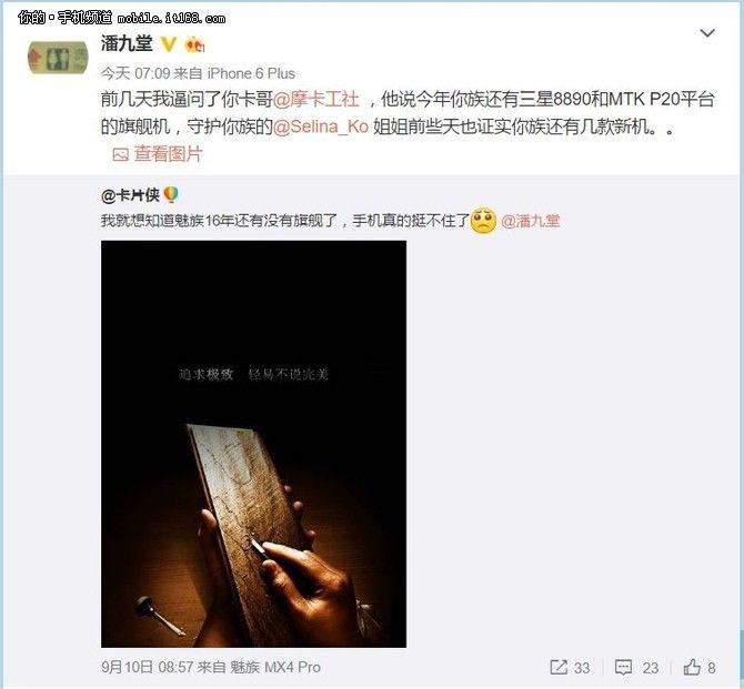 Meizu Pro 6s и Pro 6 Plus - предполагаемые названия ближайших новинок компании – фото 2