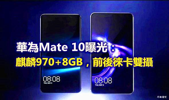 Безрамочный Huawei Mate 10 представят в октябре. А пока только концепт – фото 2