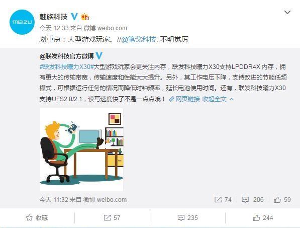 MediaTek и Meizu: с чипом Helio X30 флагман Meizu Pro 7 станет хорошим вариантом для геймеров – фото 1