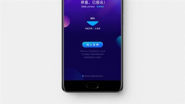 Meizu объявила дату анонса Flyme 7 – фото 5