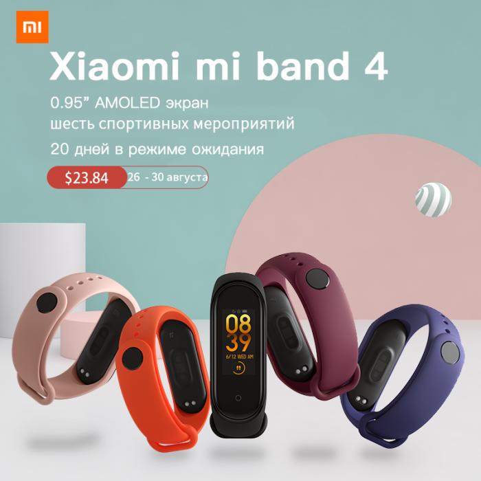 цвета Xiaomi Mi Band 4, Xiaomi