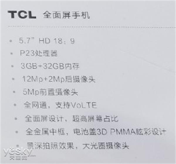 TCL анонсировала безрамочный смартфон на базе Helio P23 – фото 4