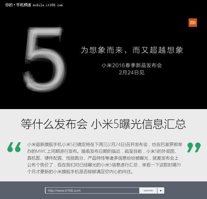 Xiaomi Mi5: все, что мы знаем о флагмане накануне анонса – фото 1