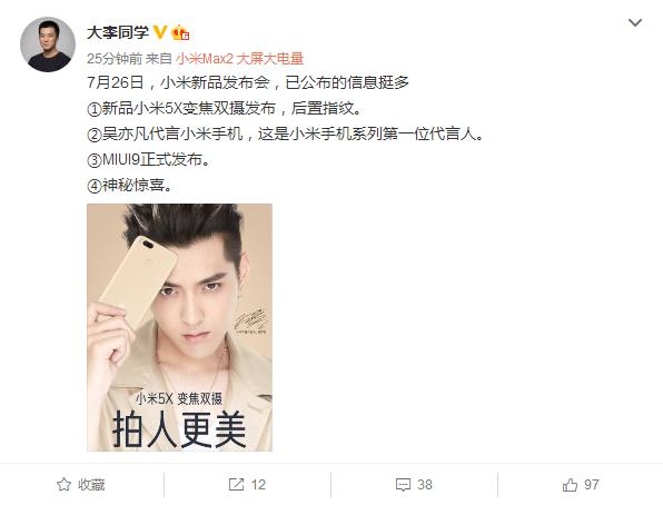 Xiaomi Mi 5X и MIUI 9 представят 26 июля. Предполагаемые характеристики и цена на смартфон – фото 1
