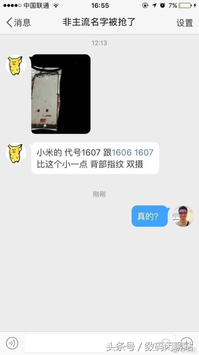 Фотоутечка задней панели Xiaomi Redmi Note 5 – фото 2