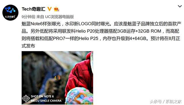 Meizu M6 Note (Blue Charm M6 Note): потребителям предложат две версии смартфона – фото 3