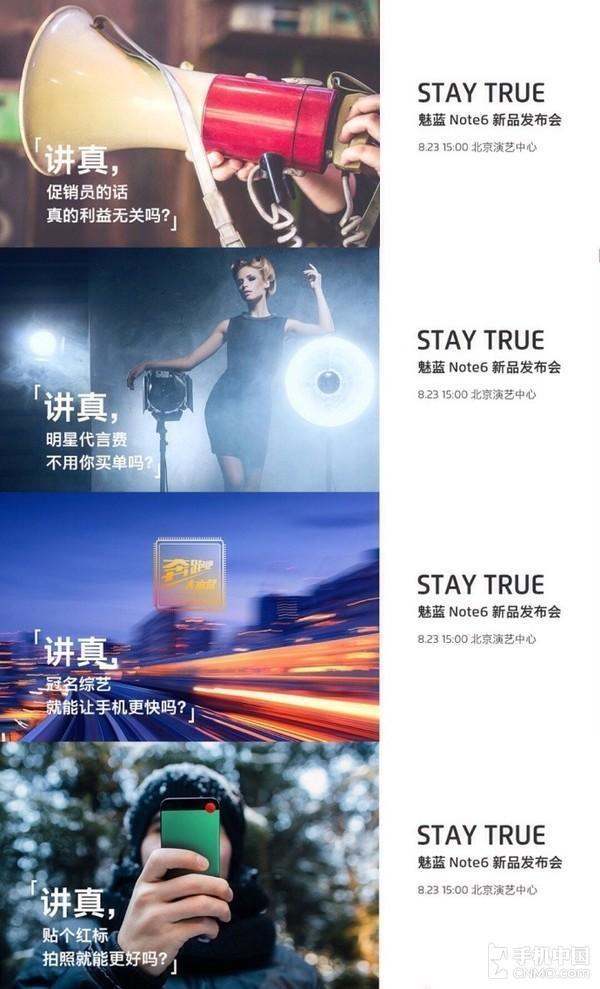 Официально: 23 августа состоится презентация Blue Charm Note 6 (Meizu M6 Note) – фото 2