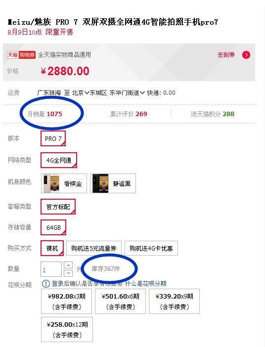 Meizu Pro 7: успех или провал? Продажи флагмана у ритейлеров оставляют желать лучшего – фото 1