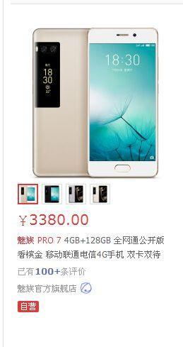Meizu Pro 7: успех или провал? Продажи флагмана у ритейлеров оставляют желать лучшего – фото 2