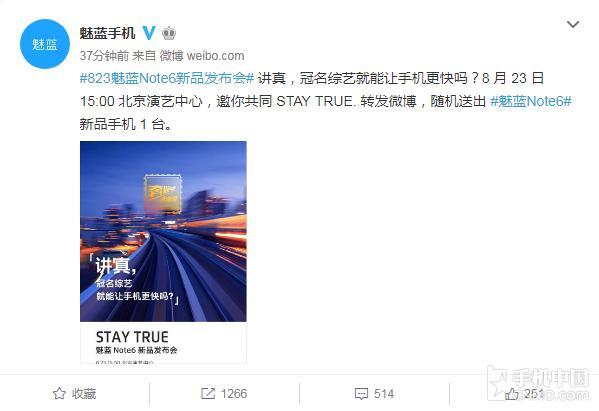 Официально: 23 августа состоится презентация Blue Charm Note 6 (Meizu M6 Note) – фото 1